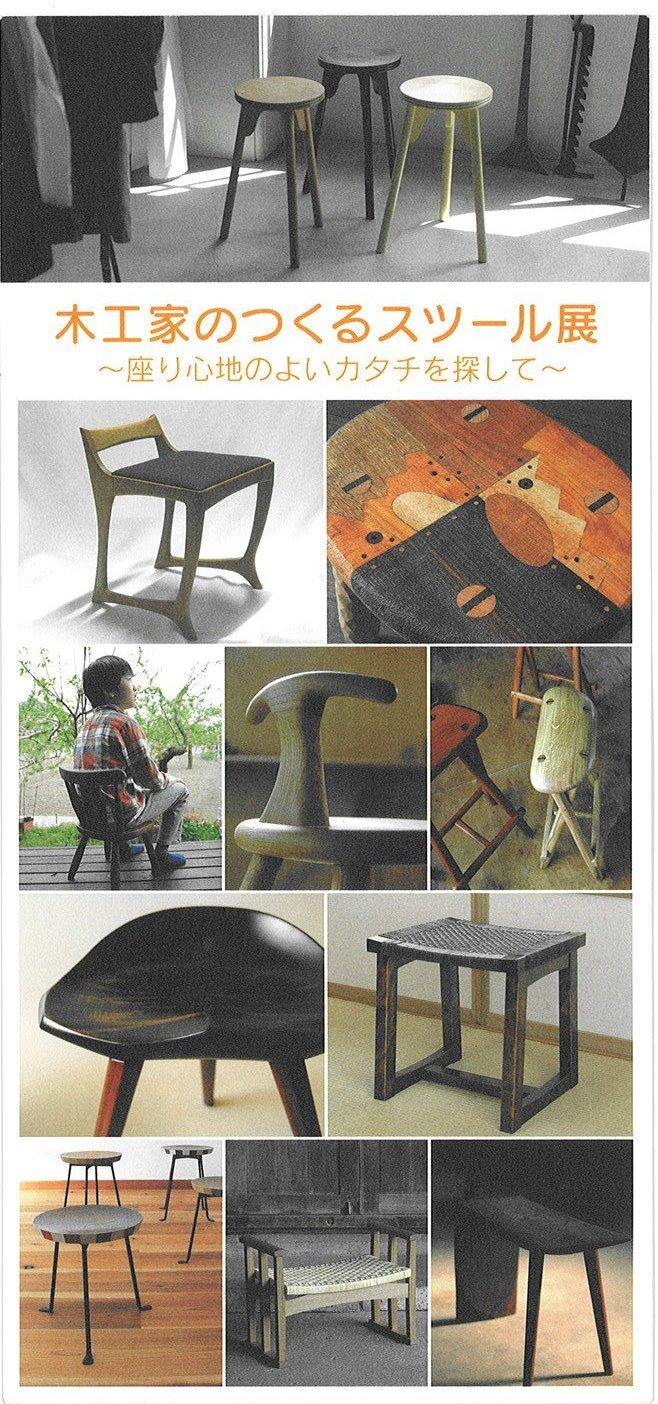 木工家のつくるスツール展 ~座り心地のよいカタチを探して~