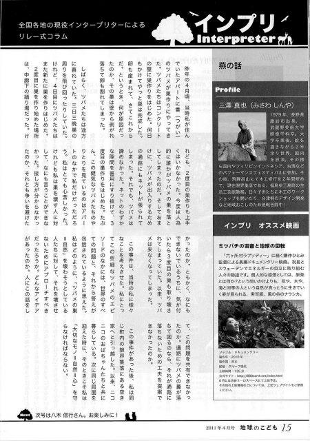 三島町生活工芸館で活躍する、三澤さんのコラム