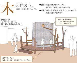 【お知らせ】これからの、国産木・匠の技・暮らしのデザインを問う。